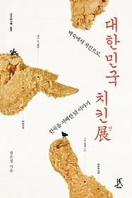 대한민국 치킨전 : 백숙에서 치킨으로, 한국을 지배한 닭 이야기