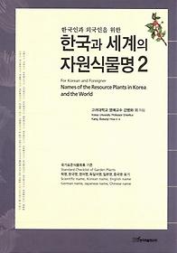 한국과 세계의 자원식물명 2