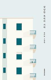 상냥한 폭력의 시대 : 정이현 소설집