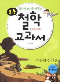 초등 철학 교과서 - 마음과 심리편