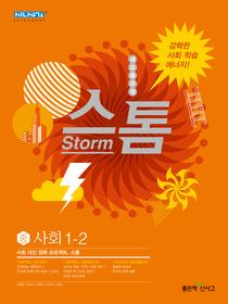 스톰 중 사회 1-2 (2012년)