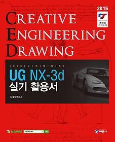 UG NX-3d 실기 활용서
