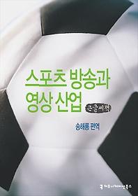 스포츠 방송과 영상 산업 (큰글씨책)
