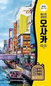 베스트 프렌즈 오사카 (2020~2021)