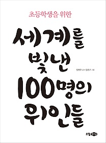 세계를 빛낸 100명의 위인들
