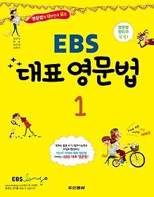 EBS ��ǥ ������ 1