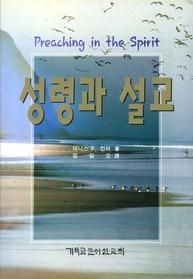 성령과 설교 - 다락방서원으로