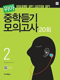 위아 중학듣기 모의고사 20회 2