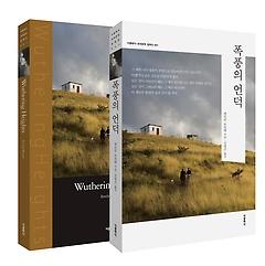 폭풍의 언덕 세트 (한글판+영문판)