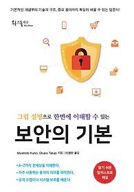 보안의 기본