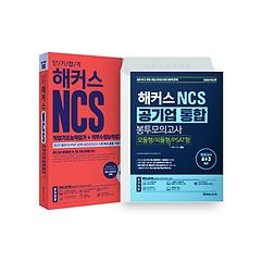 2020 해커스 NCS 공기업 통합 기본서 + 봉투모의고사 세트