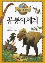 지도로 보는 공룡의 세계