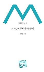 치마, 비폭력을 꿈꾸다 : 유혜영 시집