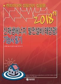 """<font title=""""2018 신재생에너지 발전설비(태양광)기능사 필기"""">2018 신재생에너지 발전설비(태양광)기능사...</font>"""