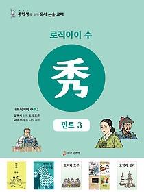 로직아이 수 민트 3