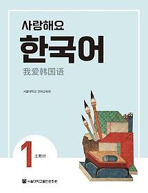 "<font title=""사랑해요 한국어 1 - Student's Book (중국어판)"">사랑해요 한국어 1 - Student's Book (중...</font>"
