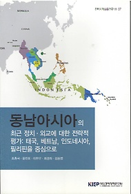 "<font title=""동남아시아의 최근 정치 외교에 대한 전략적 평가"">동남아시아의 최근 정치 외교에 대한 전략...</font>"
