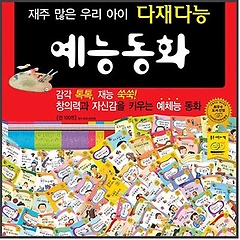 [풀잎나라] 다재다능 예능동화 (전100권)