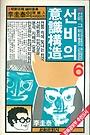 선비의 의식구조 - 이규태 한국인 시리이즈
