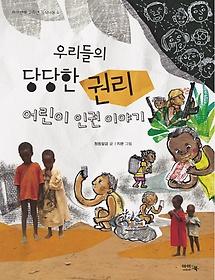 우리들의 당당한 권리 어린이 인권 이야기