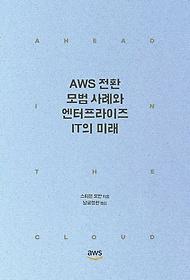 "<font title=""AWS 전환 모범 사례와 엔터프라이즈 IT의 미래"">AWS 전환 모범 사례와 엔터프라이즈 IT의 ...</font>"