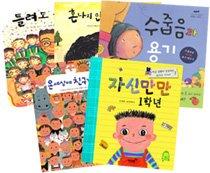 신학기 추천 유아그림책 패키지 (전5권)