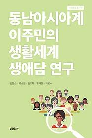 "<font title=""동남아시아계 이주민의생활세계 생애담 연구"">동남아시아계 이주민의생활세계 생애담 연...</font>"