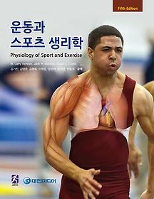 운동과 스포츠 생리학 5판