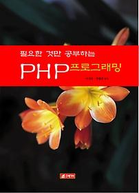 필요한 것만 공부하는 PHP프로그래밍