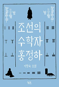 조선의 수학자 홍정하