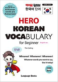 히어로 왕초보 한국어 단어