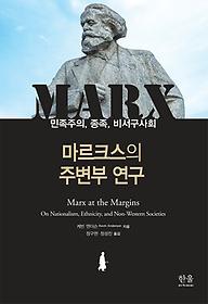 마르크스의 주변부 연구
