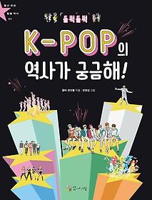 들썩들썩 K-POP의 역사가 궁금해!