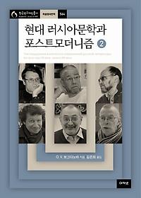 현대 러시아문학과 포스트모더니즘 2