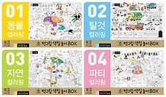 벽그림 색칠 놀이 BOX - 컬러링 4종 세트