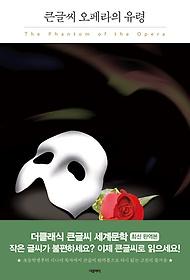 큰글씨 오페라의 유령