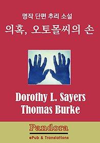 의혹, 오토몰 씨의 손 (영한대역)
