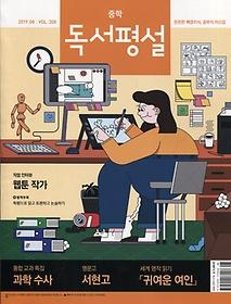 중학 독서평설 (2019/ 8월호)