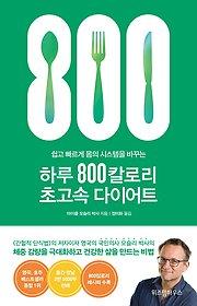 """<font title=""""하루 800칼로리 초고속 다이어트 - 체험판"""">하루 800칼로리 초고속 다이어트 - 체험...</font>"""