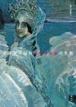 눈과 피의 나라 러시아 미술 이주헌