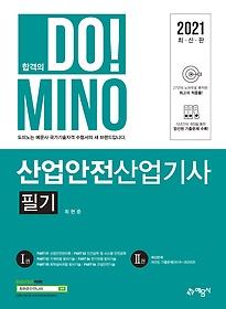 2021 DOMINO 산업안전산업기사 필기