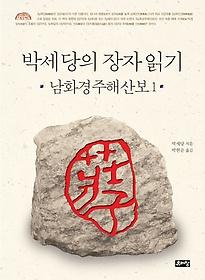 박세당의 장자 읽기 - 남화경주해산보 1