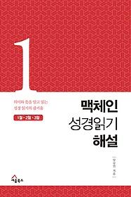 맥체인 성경읽기 해설 1 - 1월, 2월, 3월