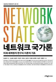 네트워크 국가론
