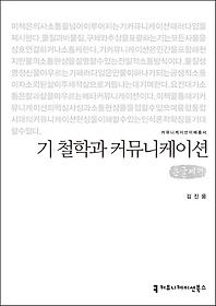 기 철학과 커뮤니케이션 (큰글씨책)