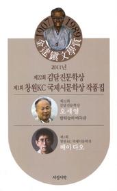 2011년 제22회 김달진문학상 수상작품집