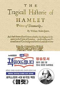 "<font title=""[90일 대여] 초판본 햄릿 : 1603년 오리지널 초판본 표지디자인"">[90일 대여] 초판본 햄릿 : 1603년 오리...</font>"