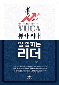 뷰카(VUCA)시대, 일 잘하는 리더