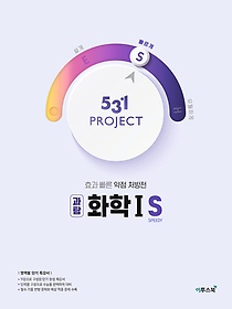"<font title=""531 프로젝트 PROJECT 과탐 화학 1 S (Speedy) (2021년용)"">531 프로젝트 PROJECT 과탐 화학 1 S (Spee...</font>"