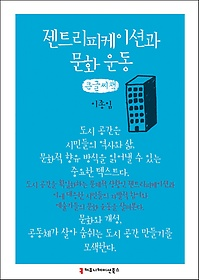 젠트리피케이션과 문화 운동 (큰글씨책)
